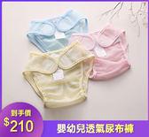 寶寶尿布兜純棉新生嬰兒尿布褲防水透氣可洗隔尿介子固定褲夏季薄