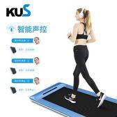 韓國KUS平板兼有跑步機女家用款室內小型室內靜音迷你走步機【快速出貨八五折】JY