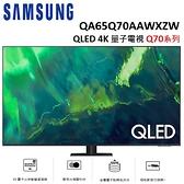 SAMSUNG 65型 QLED 4K量子電視 QA65Q70AAWXZW