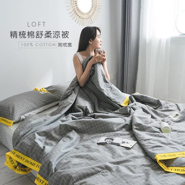 LOFT精梳棉-舒柔涼被(含枕套)-不染【BUNNY LIFE 邦妮生活館】