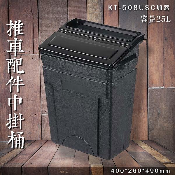 【專利設計】KT-508USC 加蓋中掛桶 25L 推車掛桶 餐車掛桶 服務車掛桶 回收 廚餘 置物 收納