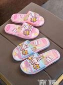 兒童拖鞋 女童拖鞋女室內 兒童涼拖 夏可愛公主寶寶小孩專用防滑大童家用 童趣屋