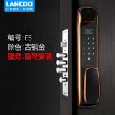 電子鎖 日本廊客全自動指紋鎖智慧密碼鎖家用防盜門遠程APP開鎖電子門鎖 爾碩LX