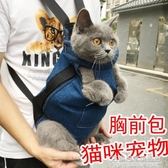 寵物貓咪胸前包泰迪小狗外出便攜雙肩帶背包小型犬抱式背貓袋神器 名購居家