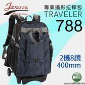 吉尼佛 JENOVA TRAVELER 788 旅行者系列 攝影拉桿包 大容量 拉桿可拆 附防雨罩 【公司貨】