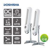日本品牌DOSHISHA 膠囊風扇 FTS-801D WH(兩入超值組)