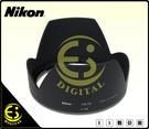 ES數位 原廠 Nikon AF-S Nikkor 18-300mm f3.5-5.6G HB-58 HB58 遮光罩 蓮花罩