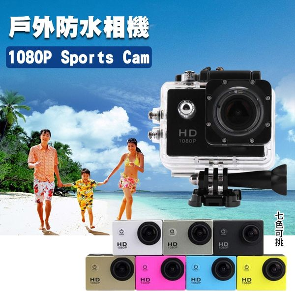 【A0510】 行車紀錄器 攝影機 運動攝影機 極限運動 戶外防水相機 機車紀錄器 SPORTS