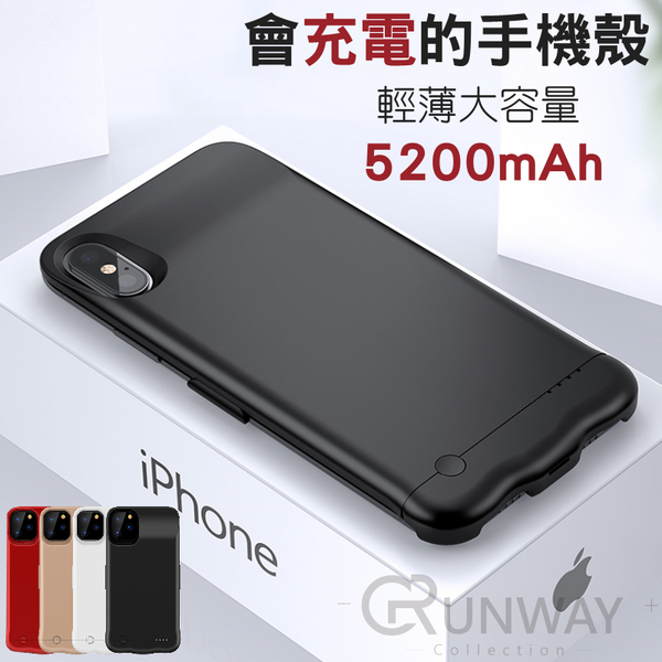 iPhone11 pro XS MAX XR 專用 超薄電源 手機背夾電池 大容量 智能電晶 不過充 保護殼 行動背夾式