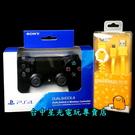 【PS4週邊】原廠 新款無線控制器 無線...