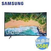 SAMSUNG 三星 55吋4K黃金曲面液晶電視 UA55NU7300WXZW