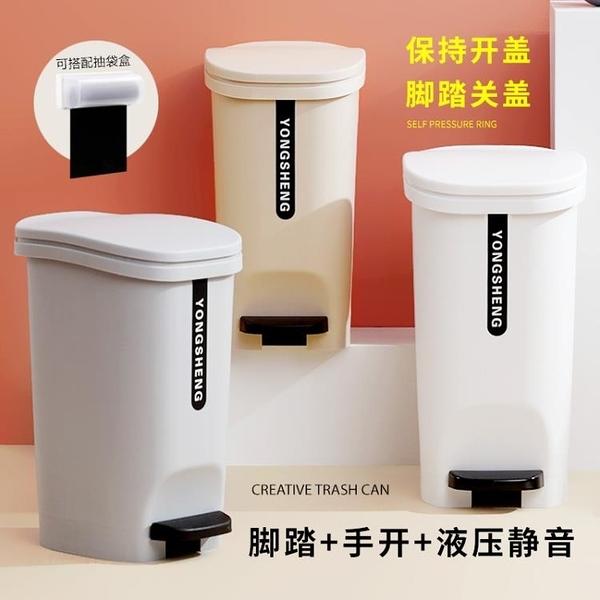垃圾桶 保持開蓋腳踏式垃圾桶家用帶蓋大號客廳廚房廁所衛生間創意衛生桶 【夏日新品】