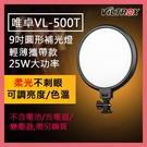 ROWA 樂華 唯卓 VL-500T 9吋圓形補光燈 LED 柔光 25W大功率 人像攝影 微電影 商品攝影