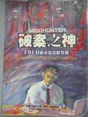 【書寶二手書T3/一般小說_NIX】破案之神- FBI 特級重犯追緝實錄_約翰‧道格拉斯