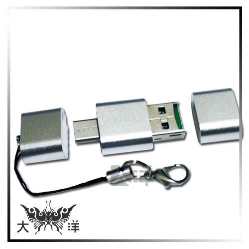 ◤大洋國際電子◢ AGOOD AG-F-03-75 OTG TYPE-C+USB雙介面MicroSD讀卡機 隨插即用,附吊繩