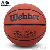 橡膠籃球室外兒童幼兒園小學生寶寶3-5-7號比賽訓練用球    俏女孩