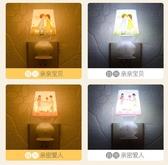 遙控LED小夜燈插電臥室節能床頭燈嬰兒餵奶睡眠創意夜光夢幻 凱斯盾