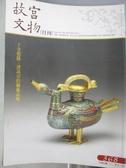 【書寶二手書T1/雜誌期刊_ZHC】故宮文物月刊_368期_十全乾坤-清高宗的藝術品味