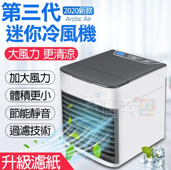 三代微型USB冷風加濕涼風扇 攜帶式淨化+加濕+製冷三合一體機 升級版過濾紙