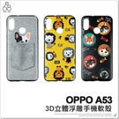 OPPO A53 3D立體浮雕手機殼 保護殼 矽膠 手機套 彩繪 軟殼 背蓋 耐摔 防撞 保護套 防摔殼