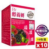 DV 笛絲薇夢 醇養妍(野櫻莓版) 10包X10盒 (實體店面公司貨) 專品藥局【2010980】