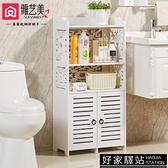 衛生間收納架落地廁所馬桶邊櫃洗手間衛浴櫃子儲物櫃浴室置物架