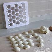 23個餃子神器餃子提速器懶人包餃子工具手動包餃子機廚房工具   良品鋪子