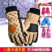 兒童保暖手套-兒童保暖手套男女童冬季騎行電動車學生滑雪手套小孩玩雪加厚防水 糖糖日系