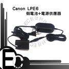 【EC數位】Canon LPE6 假電池電源供應器 5D2 7D 60D 6D 5D3 70D 5D