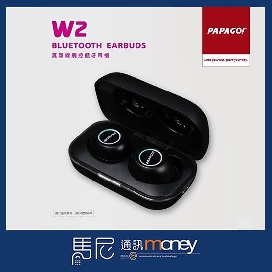 PAPAGO W2 真無線觸控藍牙耳機/觸摸控制/藍芽耳機/無線耳機/輕巧耳機/無線充電【馬尼通訊】