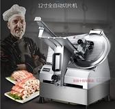 切片器 樂創商用肥牛羊肉捲切片機電動刨肉機全自動刨片機切肉片機 【全館免運】