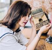 瑪倫拇指琴17音卡林巴琴10音kalimba琴初學者成人學生女入門樂器     蘑菇屋小街