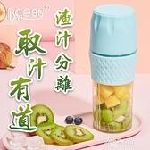 榨汁杯渣汁分離榨汁機家用水果小型便攜式迷你炸果汁機榨汁杯 朵拉朵