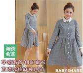 BabyShare時尚孕婦裝【J16210】孕哺兩穿 直條紋棉麻撞色領排釦襯衫 連身裙 洋裝