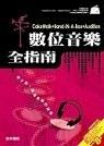 二手書博民逛書店 《數位音樂全指南-CakeWalk+Band-IN-A-Box+Au》 R2Y ISBN:9861490345│楊正宏