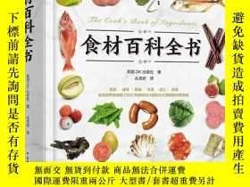 全新書博民逛書店食材百科全書專著 The cook s book of ingredients 英國DK出版社著 叢龍巖譯 eng