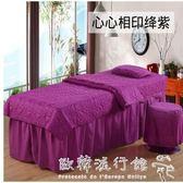 美容床罩四件套簡約通用親膚棉高檔 美容院床罩單件按摩床套igo『歐韓流行館』