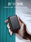 綠聯充電寶輕薄小巧便攜迷你大容量快充10000毫安移動電源可攜帶上飛機沖適用于iphone