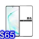 三星 Note10 Lite 滿版彩色全屏鋼化玻璃膜 全覆蓋鋼化膜