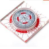 羅盤-全自動羅盤透明水晶羅盤含立極規風水羅經LG-100898