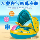 寶寶兒童游泳圈腋下1-3歲0遮陽防曬帶蓬嬰幼兒男童女童小童防側翻 aj9149『科炫3C』