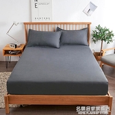 純棉床笠單件磨毛席夢思床罩保護套防塵床單床套雙人防滑床墊罩 名購新品