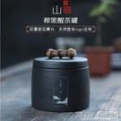 素影 復古簡約粗陶茶葉罐水墨山江南居茶倉小號手工存儲罐子創意『新佰數位屋』