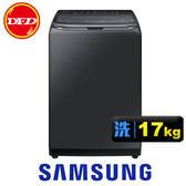 三星 SAMSUNG WA17M8700GV 洗衣機 17KG 奢華黑 WA17 智慧觸控系列 (含雙效手洗) ※運費需另加購(不含安裝)