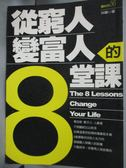 【書寶二手書T1/勵志_IEJ】從窮人變富人的8堂課_林驥