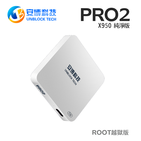 安博科技官方最強越獄 PRO2 安博盒子X950純淨版 電視盒機上盒第四台 居家好物 台灣公司貨 送好禮