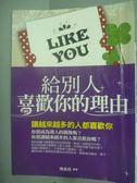 【書寶二手書T7/心靈成長_KEQ】給別人喜歡你的理由_周成功