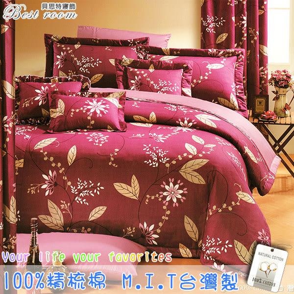 鋪棉床包 100%精梳棉 全舖棉床包兩用被三件組 單人3.5*6.2尺 Best寢飾 9261-1