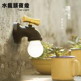 【Shop Kimo】聲控感應水龍頭LED小夜燈(USB充電)(黑色)