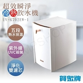 【南紡購物中心】【賀眾牌】超效瞬淨冷熱飲水機(天使白) UV-6702EW-1